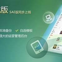 Xweibo 2.0 正式版及SAE版上线