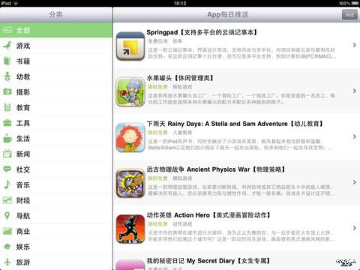 App每日推送