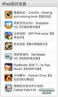 iPhone/iPad 限时免费精选