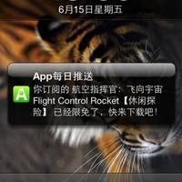 App每日推送更新到 2.4 版