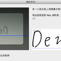 OSX 技巧:使用 Mac 预览应用在 PDF 文件上数字签名