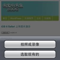 iOS 6 的 Safari 浏览器文件上传功能详解