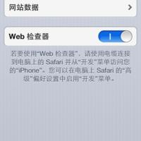 通过 Mac 远程调试 iPhone/iPad 上的网页