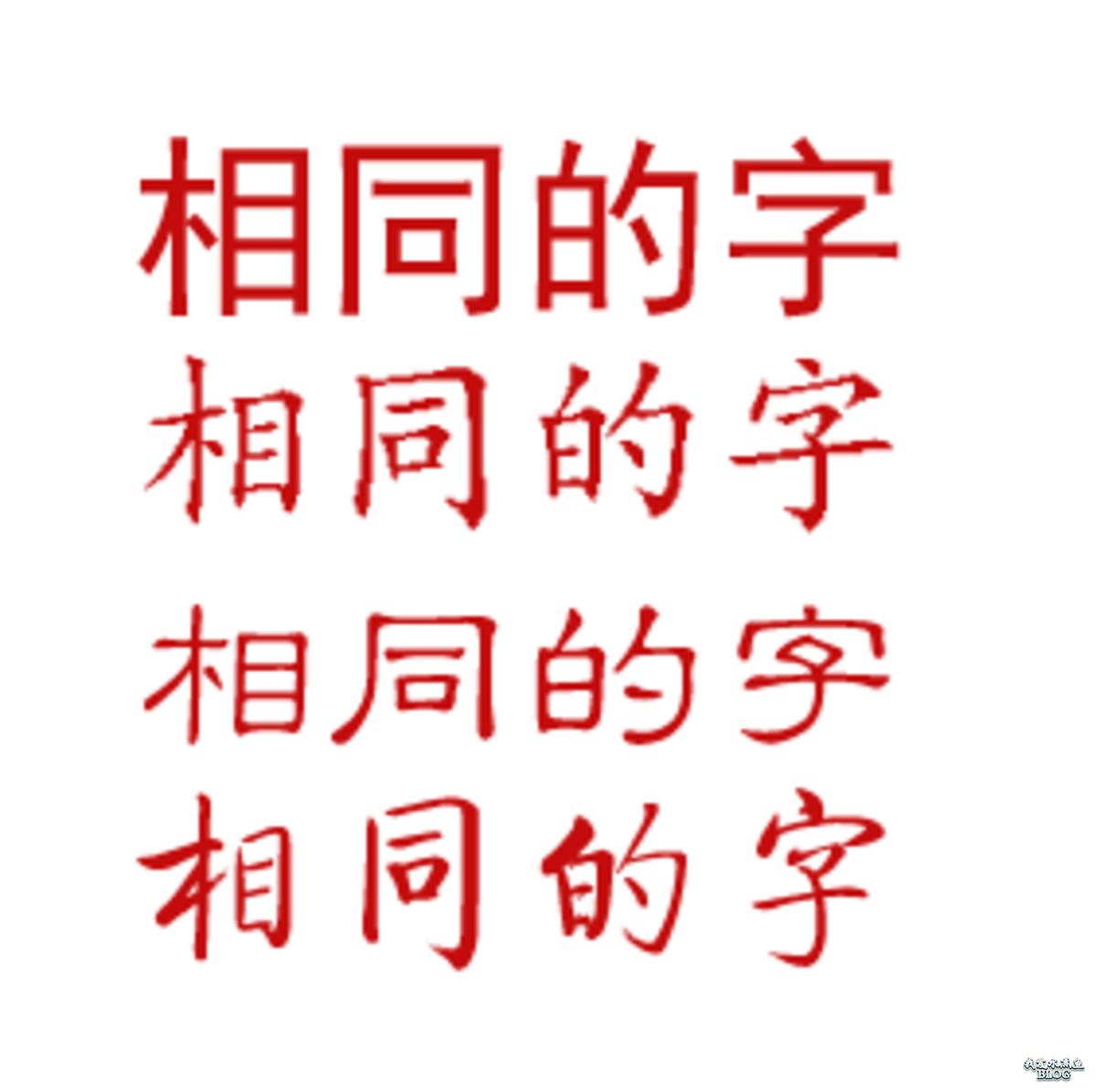 中文字体的格式