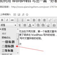 """如何用 WordPress 写出一篇""""好看""""的文章"""