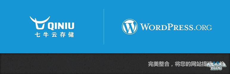 七牛镜像存储 WordPress 插件