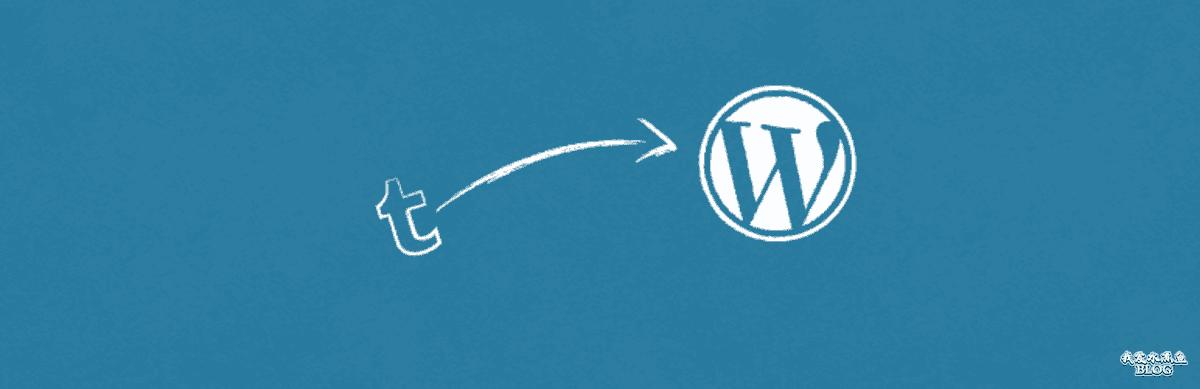 Yahoo 收购 Tumblr 后,不少用户迁移到 WordPress