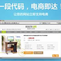 JiaSale 购物按钮 WordPress 插件:让你博客瞬间变成电商网站