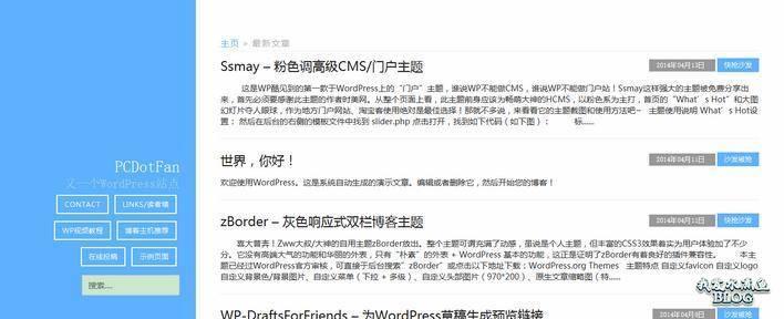 [来自WP酷]Azure – 蔚蓝简洁自适应WordPress博客主题 v1.6【最后一版】