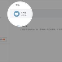 微信公众平台新增推广功能