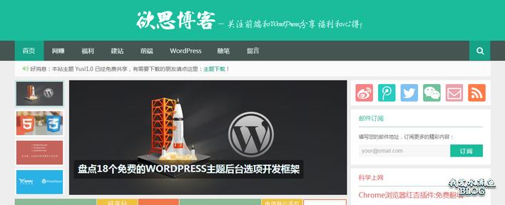Yusi 1.0 – 绿色扁平化响应式WordPress博客主题
