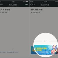 公众平台推广功能新增图片广告,并支持投放外链