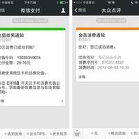 微信公众平台开放模板消息,增加业务通知能力