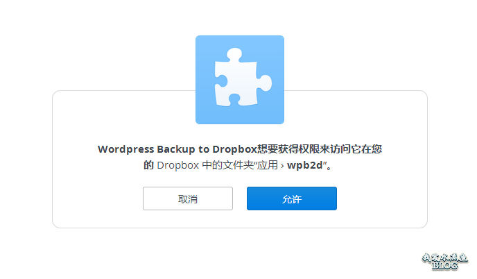 WordPress Backup to Dropbox 插件