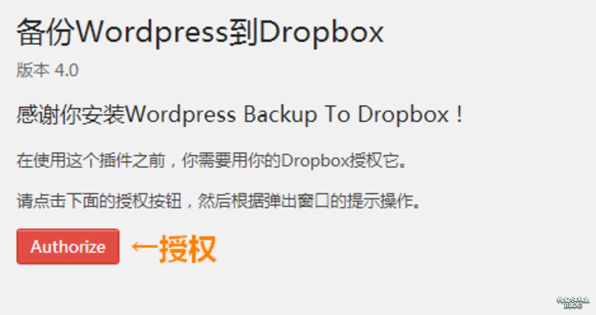 WordPress Backup to Dropbox 插件