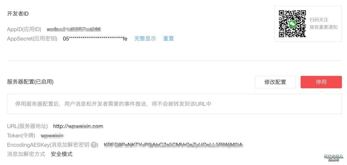 微信公众号后台开发者中心