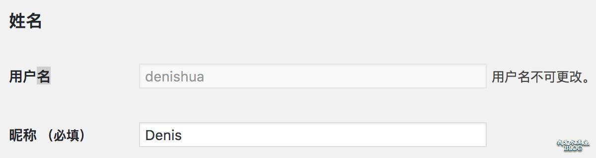 简化后的 WordPress 后台用户名称设置