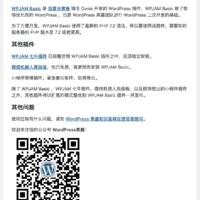 WPJAM Basic 3.0 测试版和微信机器人 5.0 测试版发布