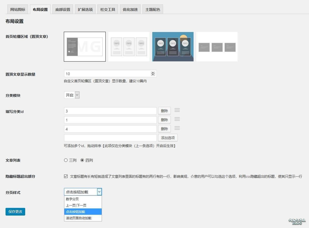 WordPress 博客 / 自媒体主题:Autumn 后台设置面板