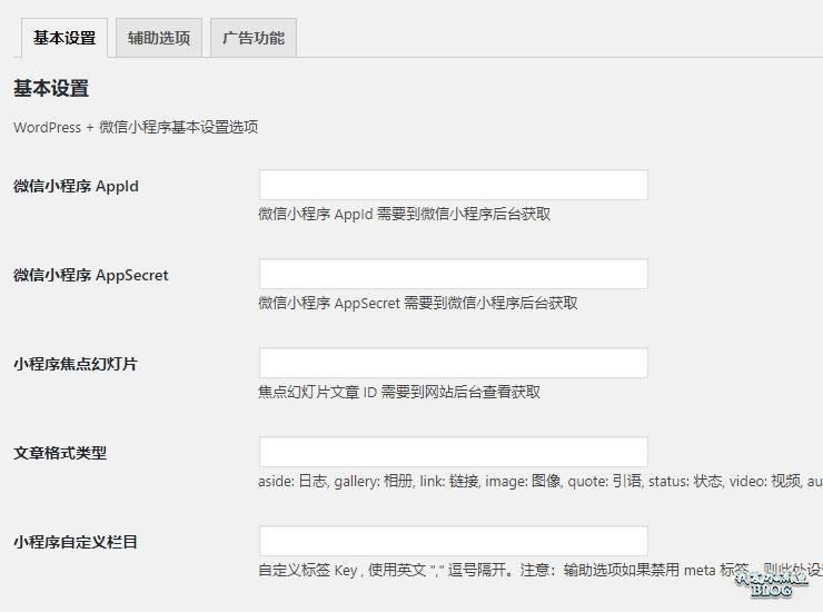 WP-REST-API-PRO 设置