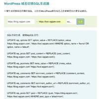 WordPress 工具:博客域名更换器