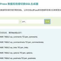 WordPress 工具:数据库表前缀修改器