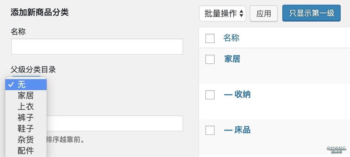 分级分类只能选择第一级的分类