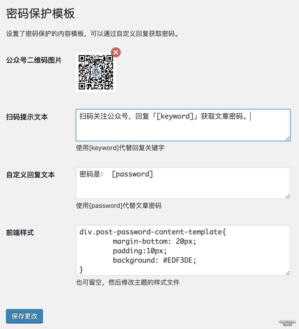 密码保护模板设置