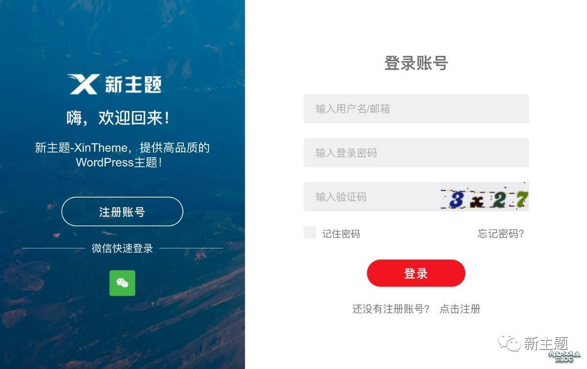 注册/注册/找回密码/微信公众号登录