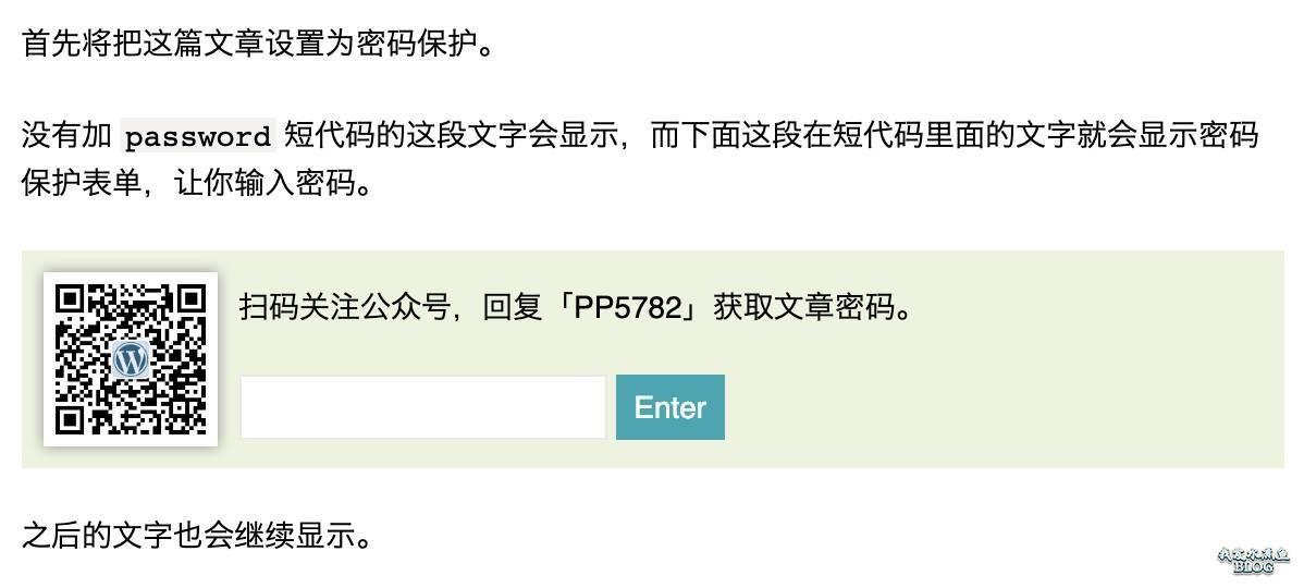 密码保护文章中部分内容功能最终效果