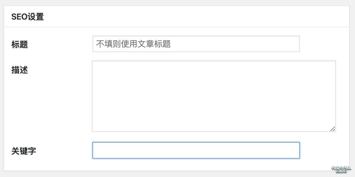 在文章编辑页设置 SEO TDK 信息
