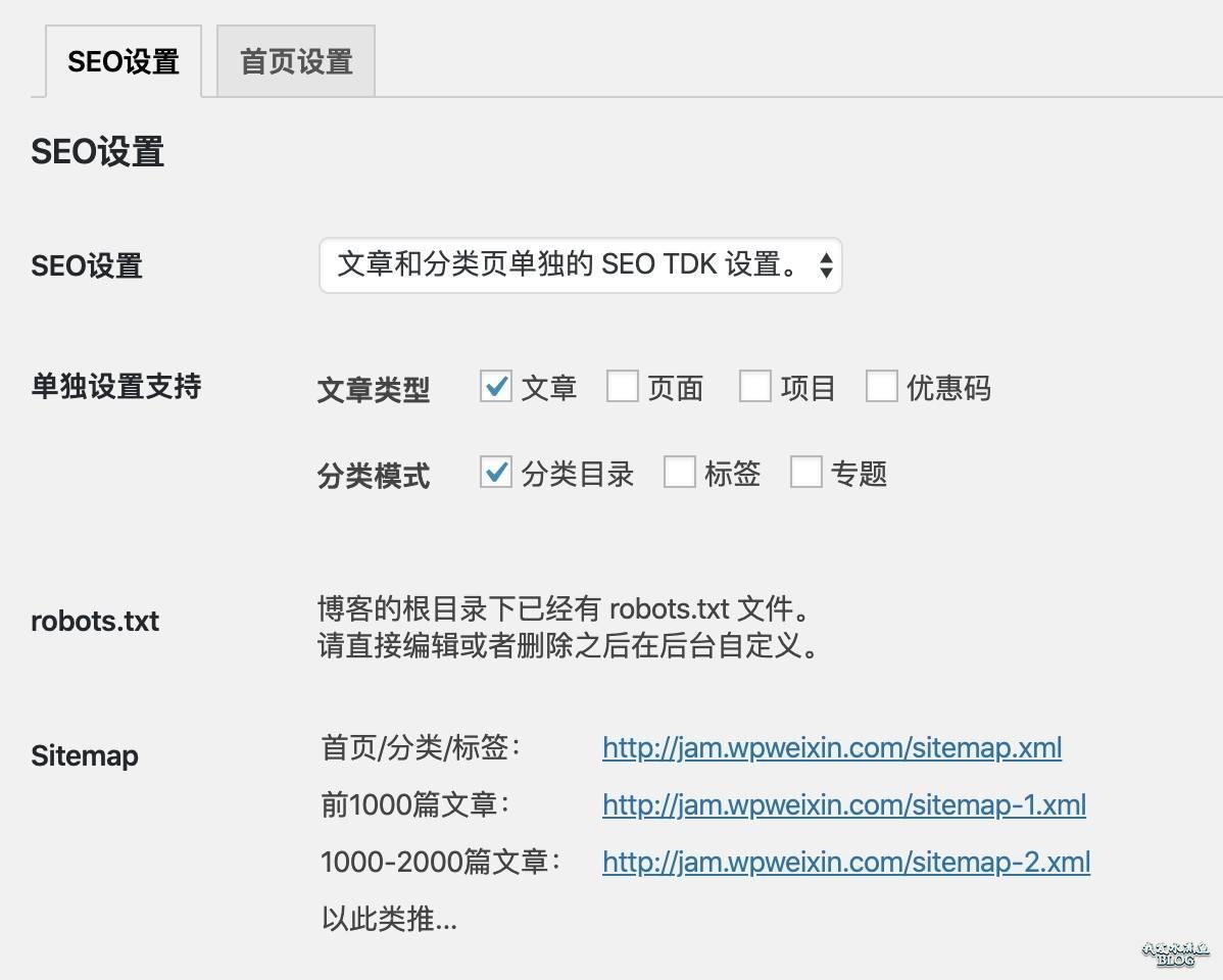 文章和分类页单独的 SEO TDK 设置
