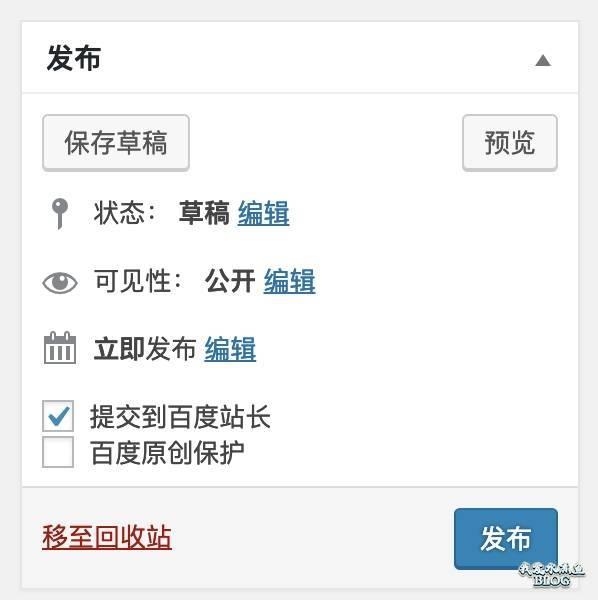 原来在文章发布页面会让用户选择是否提交到百度