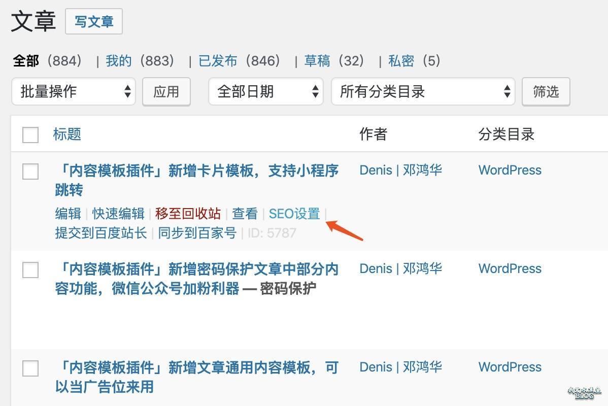 在文章列表页设置 SEO TDK 信息