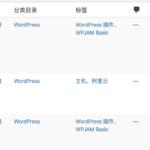 WPJAM Basic 新增后台文章列表页修改特色图片和浏览数功能