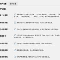 WPJAM 用户管理插件:自定义头像,屏蔽个人设置,优化姓名设置,隐藏登录名,限制登陆失败次数,防止暴力破解等功能