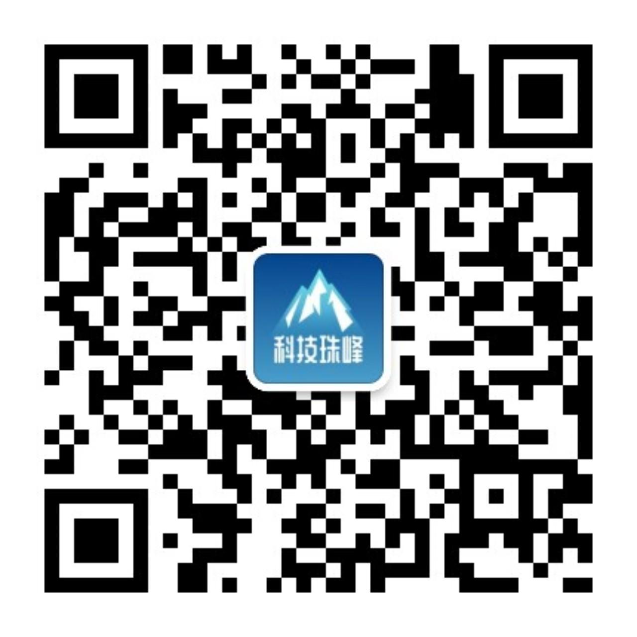 微信公众号:科技珠峰